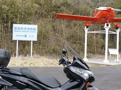 2010.3.17 航空科学博物館f 006.jpg