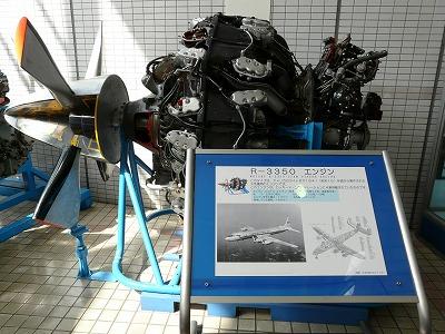 2010.3.17 航空科学博物館 023.jpg