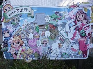 2011.1.7 萌え寺 003.jpg