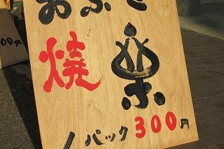 2012.10.13~14 長野ドライブ 167.jpg