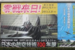 2012.12.15 所沢航空発祥記念館 010.jpg