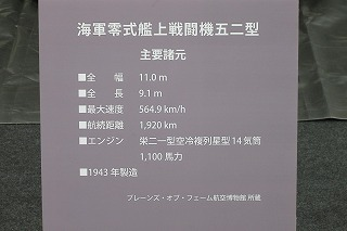 2012.12.15 所沢航空発祥記念館 049.jpg