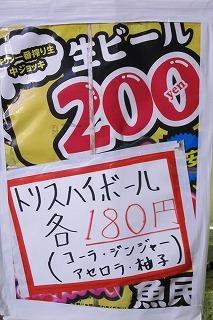 2013.2.18 黒鳥の湖 069.jpg