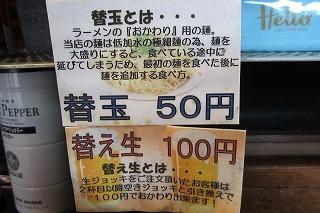2013.2.19 哲麺 002.jpg
