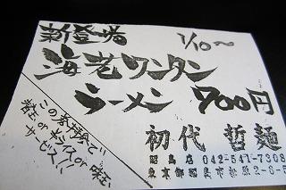 2013.2.19 哲麺 006.jpg