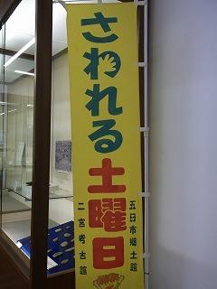 2013.2.7 ブラリあきる野 020.jpg