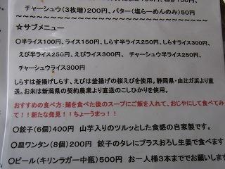 2013.2.7 ブラリあきる野 045.jpg