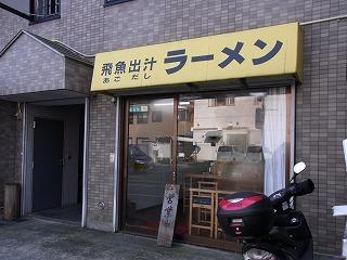2013.2.7 ブラリあきる野 046.jpg