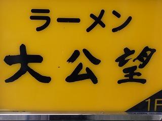 2013.2.7 ブラリあきる野 047.jpg