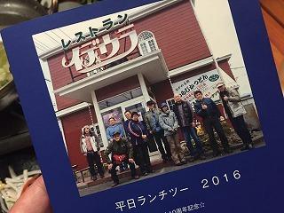 20170130182725_IMG_1612.jpg