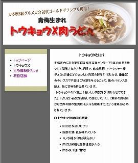 キャプチャ tokyoX.jpg