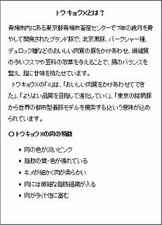 キャプチャ tokyox3.jpg