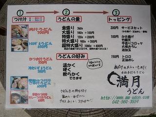 2010.10.8 ライコ 満月 009.jpg