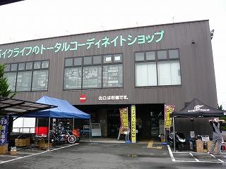 2010.6.27 プジョー名栗湖&ライコ買い物 047.jpg