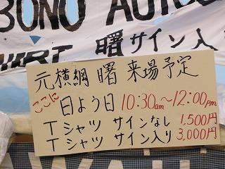 2010.8.21 横田基地友好祭 024.jpg