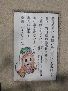 2011.1.7 萌え寺 012.jpg