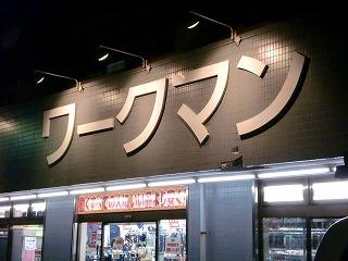 2011.11.26 ワークマンⅡ 001.jpg