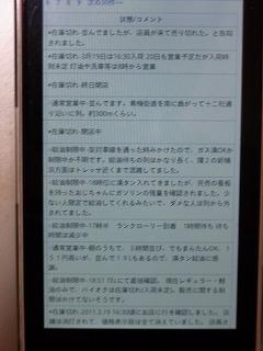 2011.3.19 006.jpg