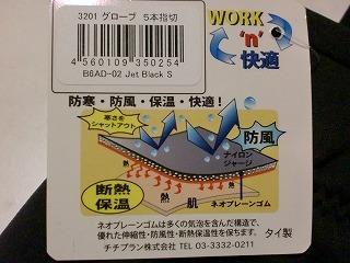 2011.3,3 ワークマン 003.jpg