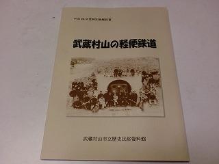2011.9.12 軽便鉄道 043.jpg