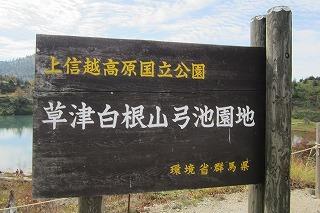 2012.10.13~14 長野ドライブ 222.jpg
