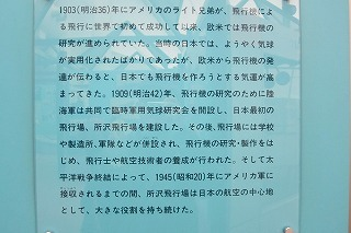 2012.12.15 所沢航空発祥記念館 083.jpg