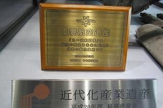 2012.12.15 所沢航空発祥記念館 103.jpg