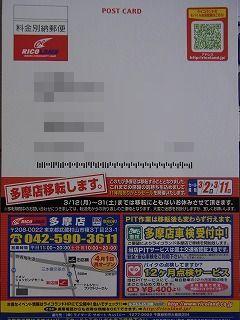 2012.2.27 ライコランド 001.jpg