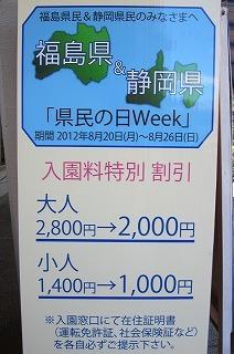 2012.8.21~22 鴨川SW 012.jpg
