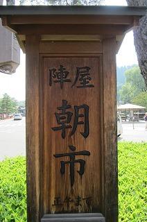 2012.8.9~10 飛騨高山&白川郷 112.jpg