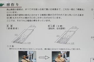 2012.8.9~10 飛騨高山&白川郷 143.jpg