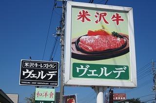 2012.9.14~15 山形ドライブ 007.jpg