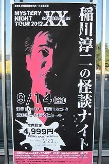 2012.9.14~15 山形ドライブ 054.jpg