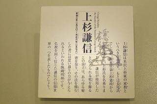 2012.9.14~15 山形ドライブ 064.jpg