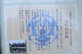2012.9.14~15 山形ドライブ 093.jpg
