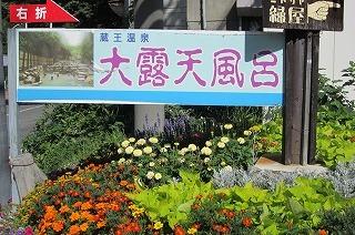 2012.9.14~15 山形ドライブ 178.jpg