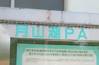 2012.9.14~15 山形ドライブ 180.jpg