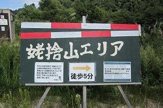 2012.9.14~15 山形ドライブ 225.jpg