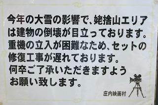 2012.9.14~15 山形ドライブ 240.jpg