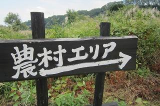 2012.9.14~15 山形ドライブ 290.jpg