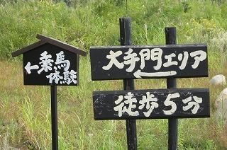2012.9.14~15 山形ドライブ 330.jpg