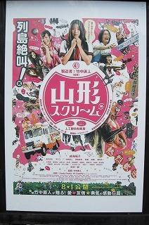 2012.9.14~15 山形ドライブ 333.jpg