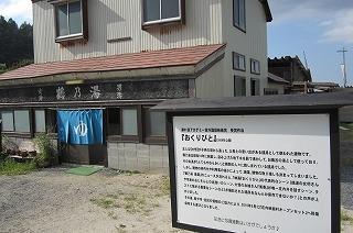 2012.9.14~15 山形ドライブ 350.jpg