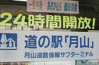 2012.9.14~15 山形ドライブ 357.jpg