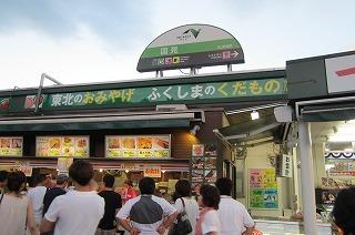 2012.9.14~15 山形ドライブ 372.jpg