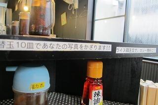 2013.2.19 哲麺 011.jpg