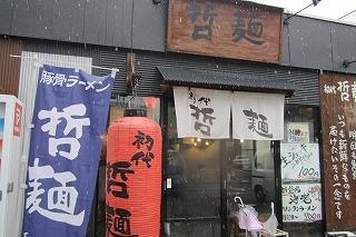 2013.2.19 哲麺 016.jpg
