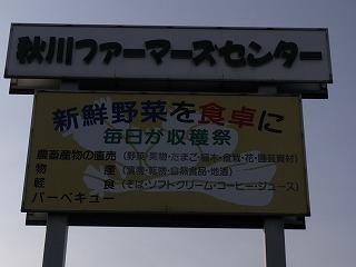 2013.2.7 ブラリあきる野 109.jpg