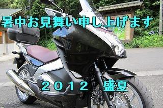 2012 暑中お見舞い.jpg